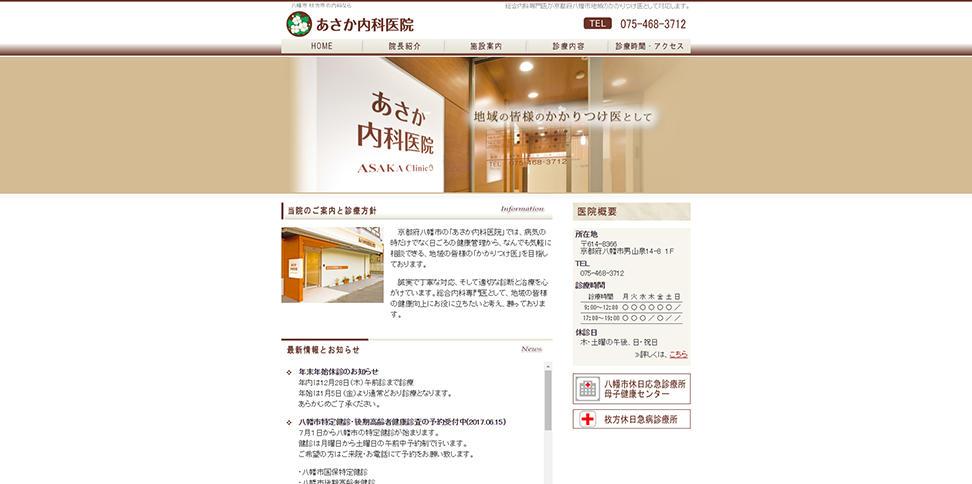 あさか内科医院ホームページ