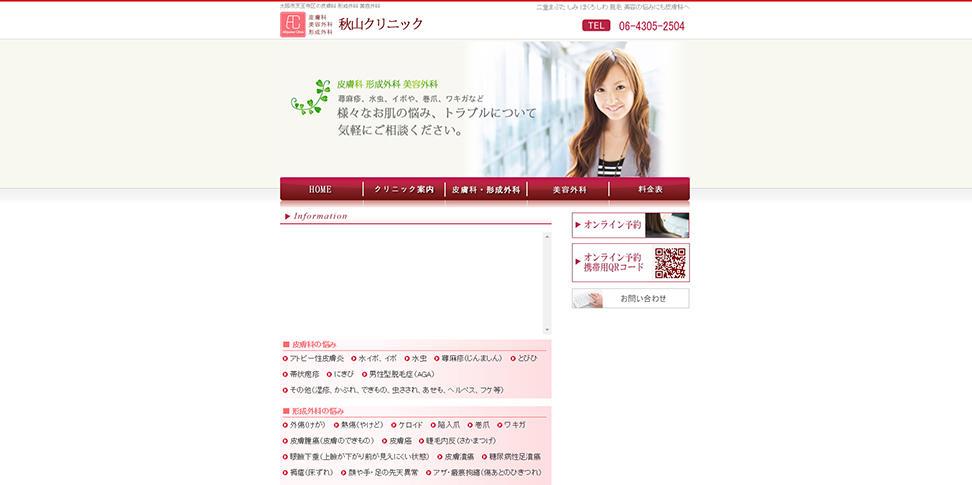 秋山クリニックホームページ