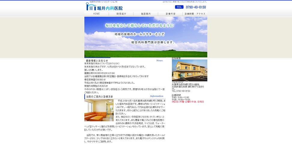 堀井内科医院ホームページ