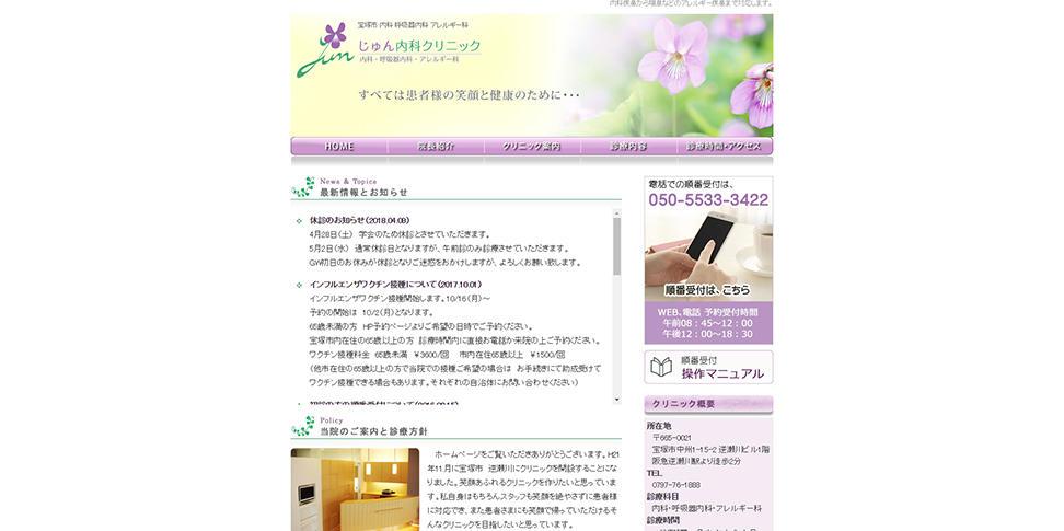 じゅん内科クリニック様ホームページ