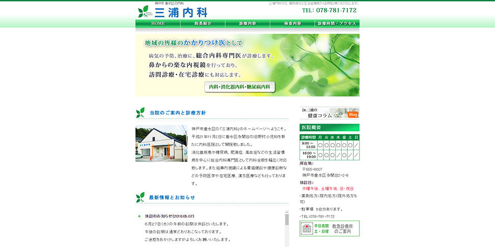 三浦内科ホームページ