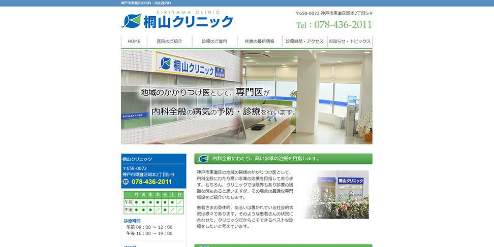 桐山クリニックホームページ