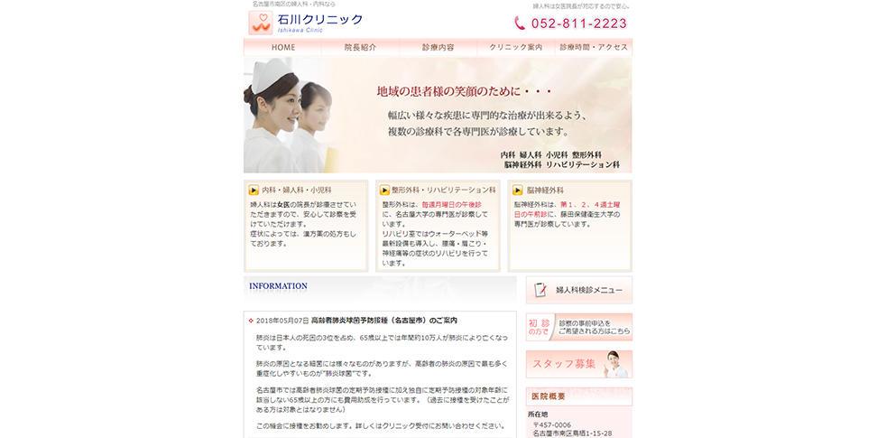 石川クリニックホームページ