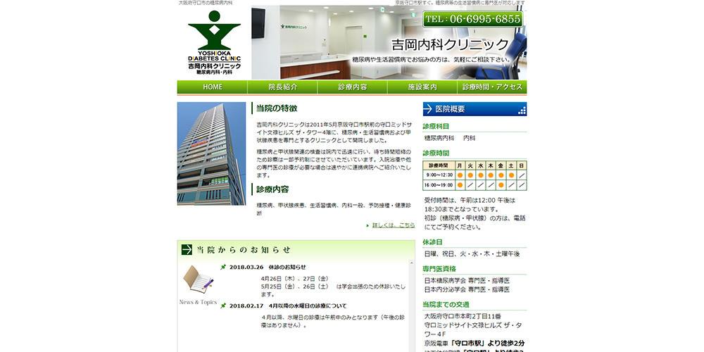 吉岡内科クリニックホームページ