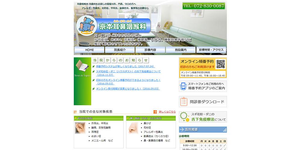 京本耳鼻咽喉科ホームページ