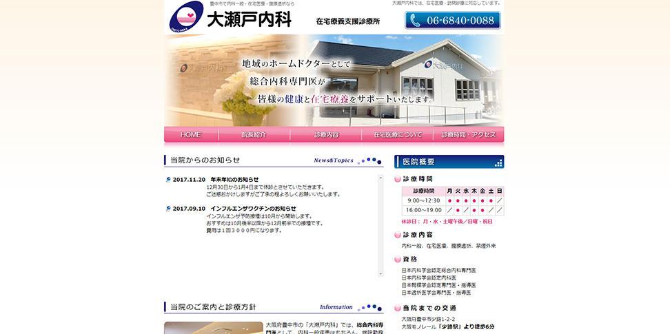 大瀬戸内科ホームページ