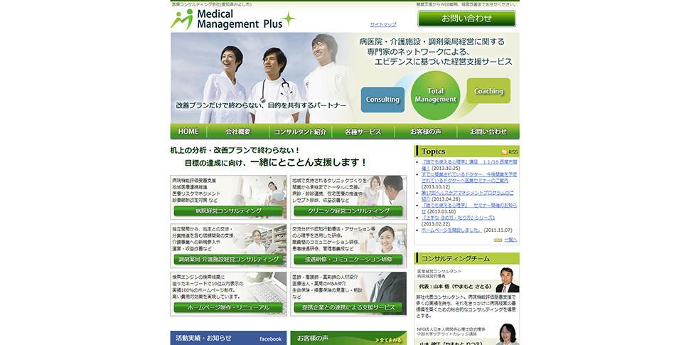 メディカルマネジメントプラスホームページ
