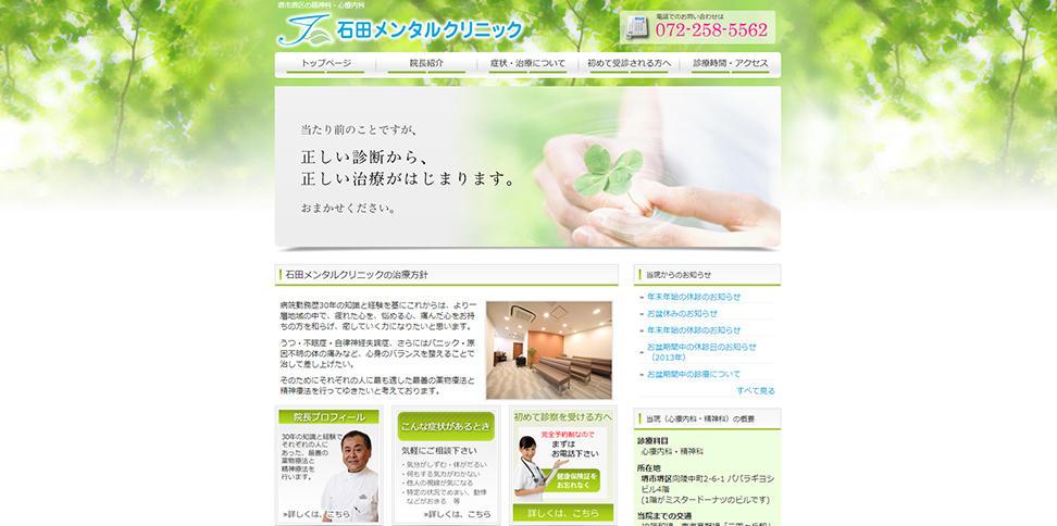 石田メンタルクリニックホームページ
