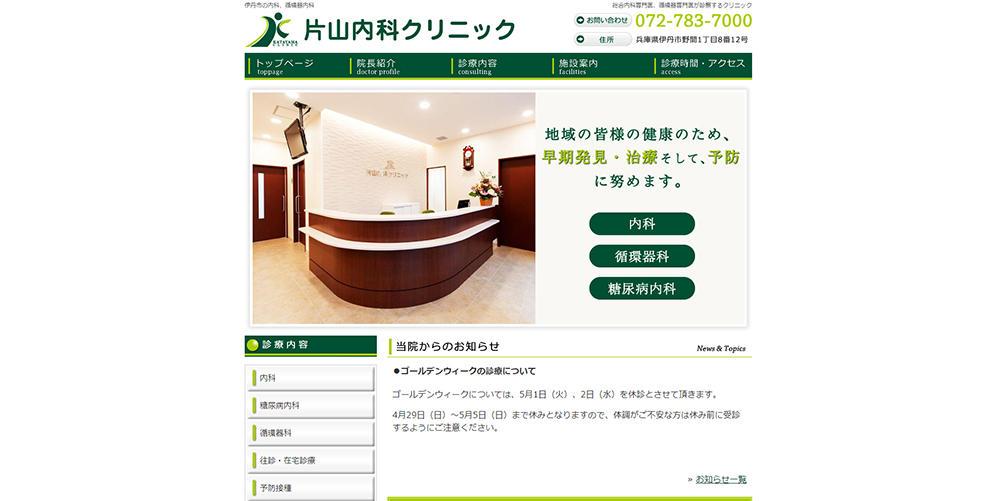 片山内科クリニックホームページ