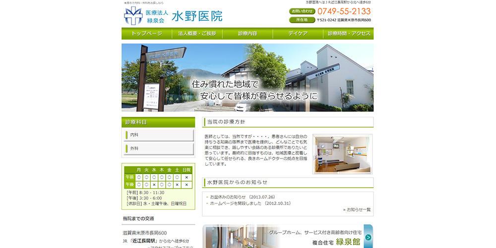 水野医院ホームページ