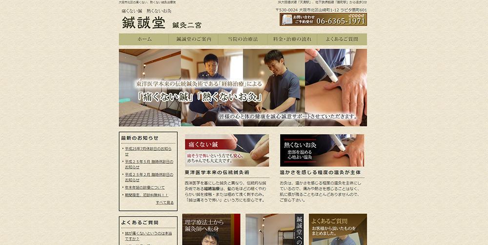 鍼誠堂 鍼灸二宮ホームページ