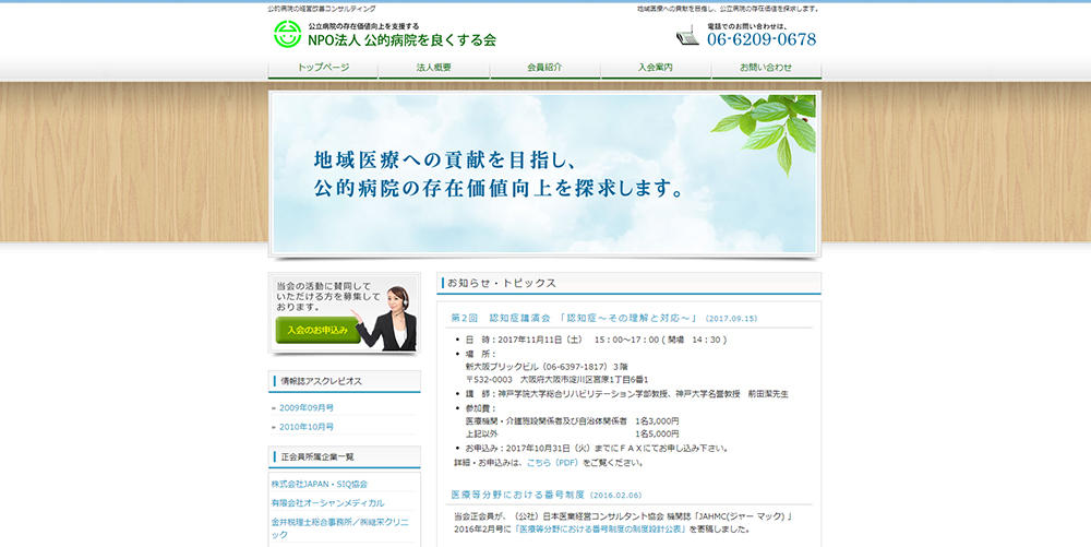 NPO法人 公的病院を良くする会ホームページ