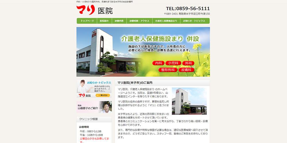 マリ医院ホームページ