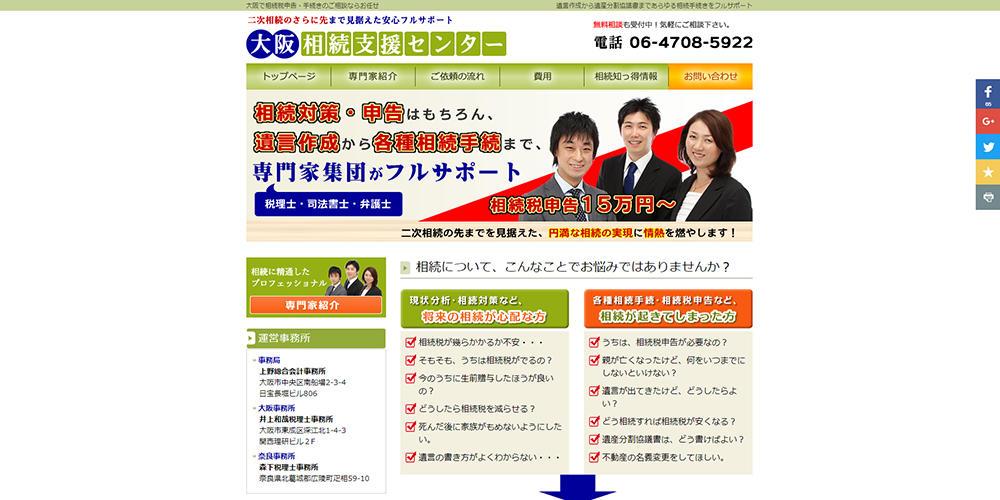 大阪相続支援センターホームページ