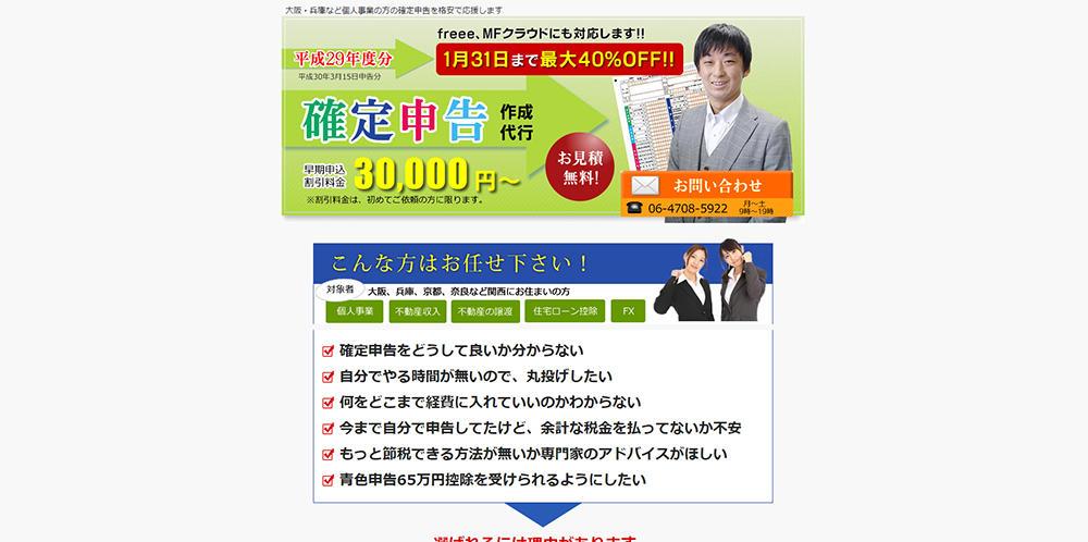 確定申告LP 上野総合会計事務所 ホームページ