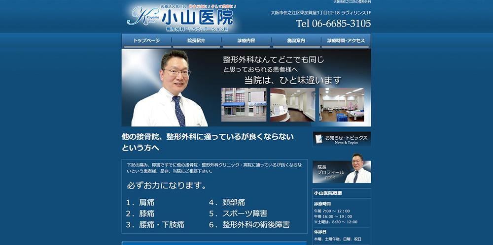 小山医院ホームページ
