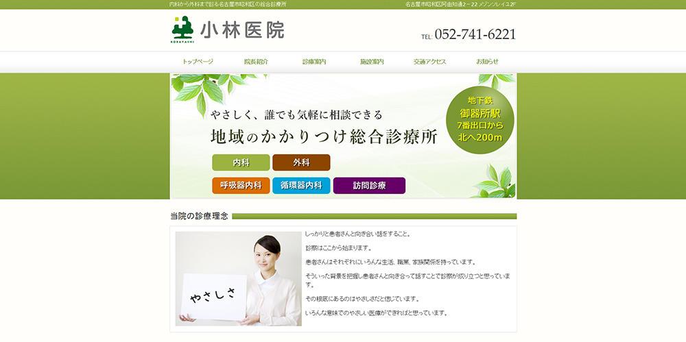 小林医院ホームページ