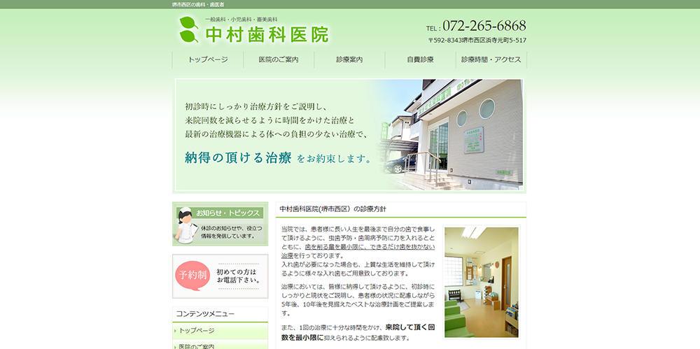 中村歯科医院 ホームページ