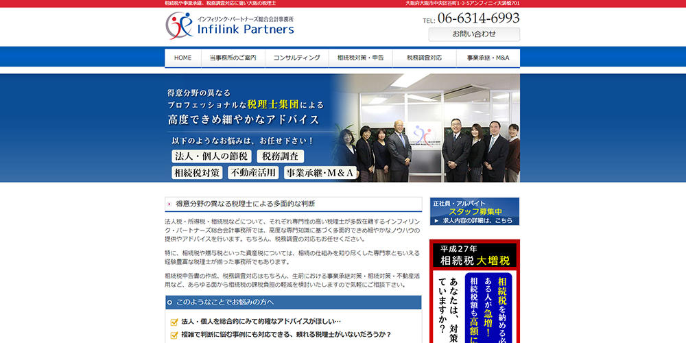 宮西税理士事務所ホームページ