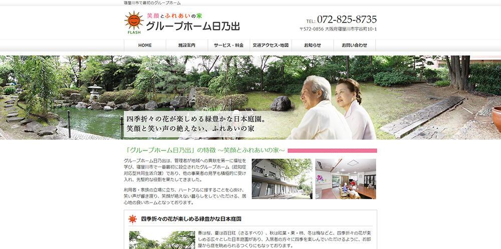 グループホーム日乃出 (フラシュ日乃出産業株式会社)ホームページ