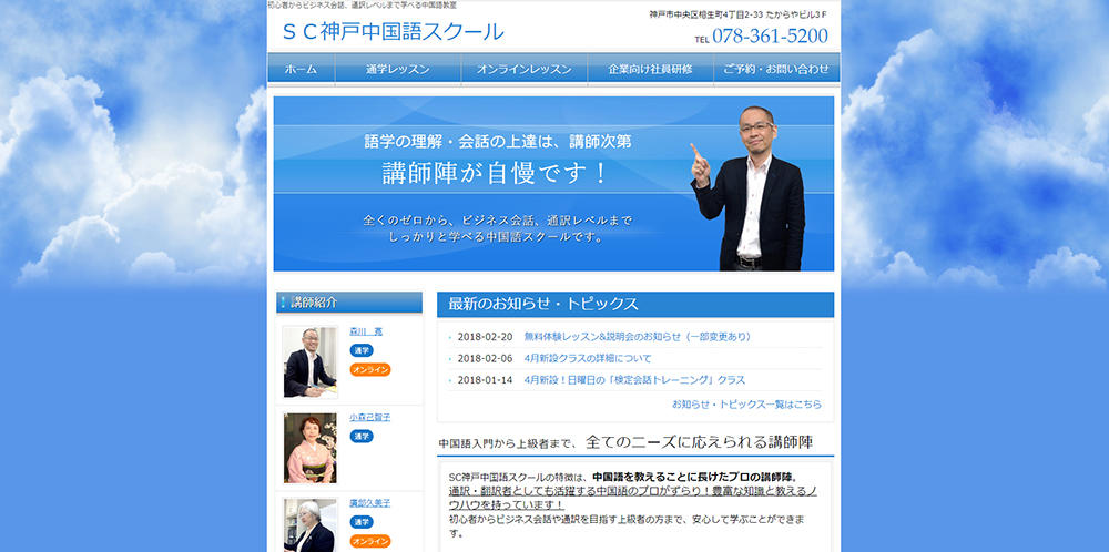 SC神戸中国語スクール (株式会社SC神戸)ホームページ