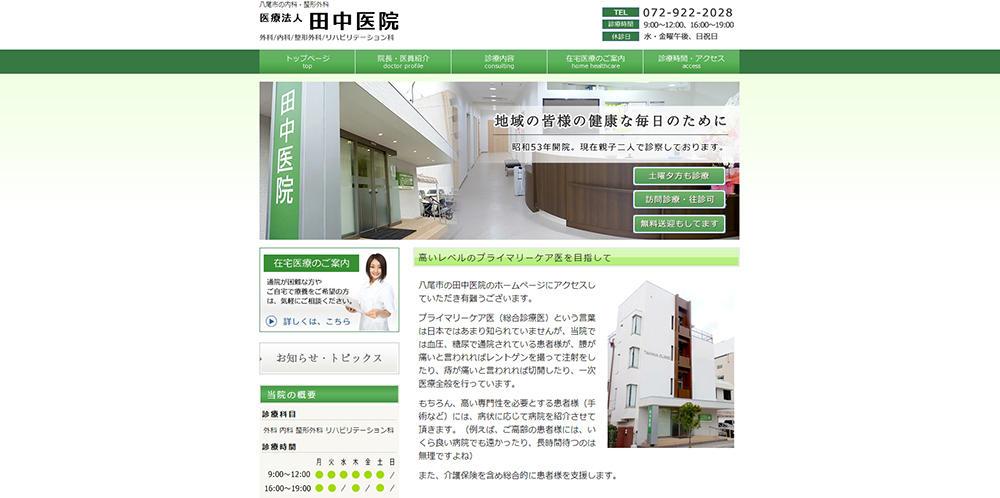 医療法人 田中医院ホームページ