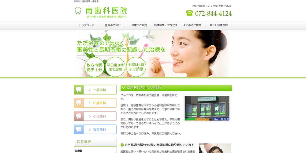 南歯科医院 ホームページ