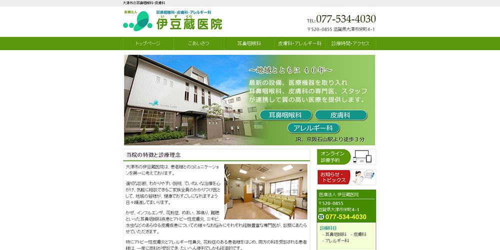 医療法人 伊豆蔵医院ホームページ