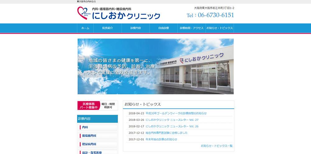 にしおかクリニックホームページ