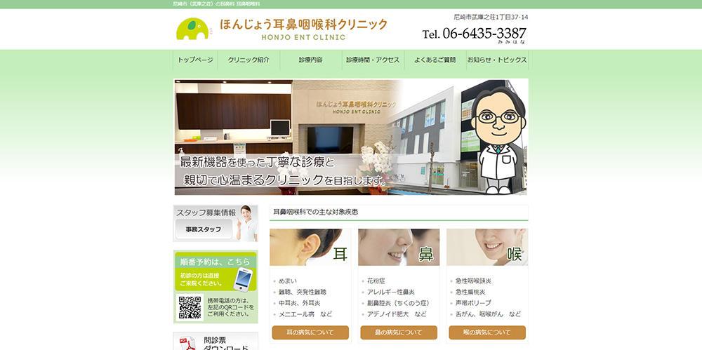ほんじょう耳鼻咽喉科クリニックホームページ