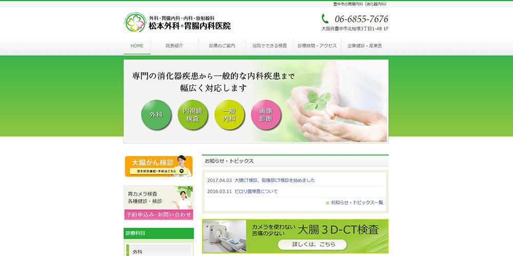 松本外科・胃腸内科医院ホームページ