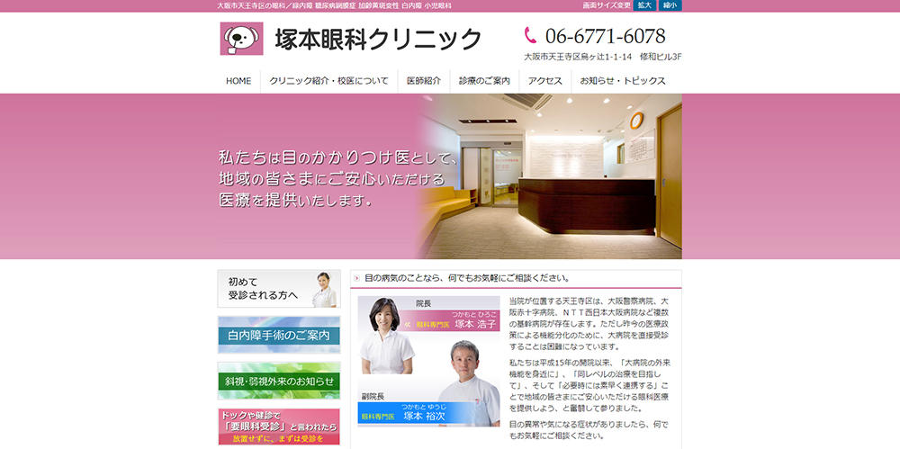 塚本眼科クリニックホームページ