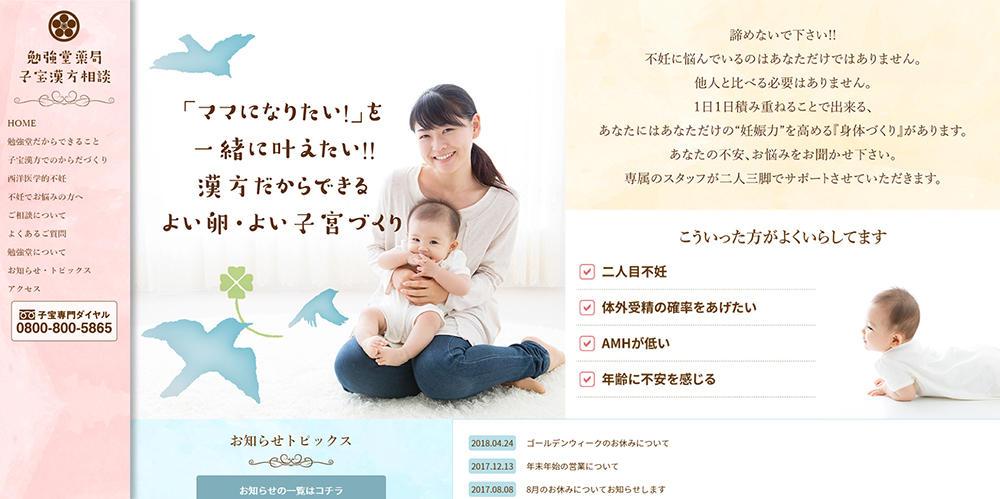勉強堂薬局 子宝漢方相談ホームページ