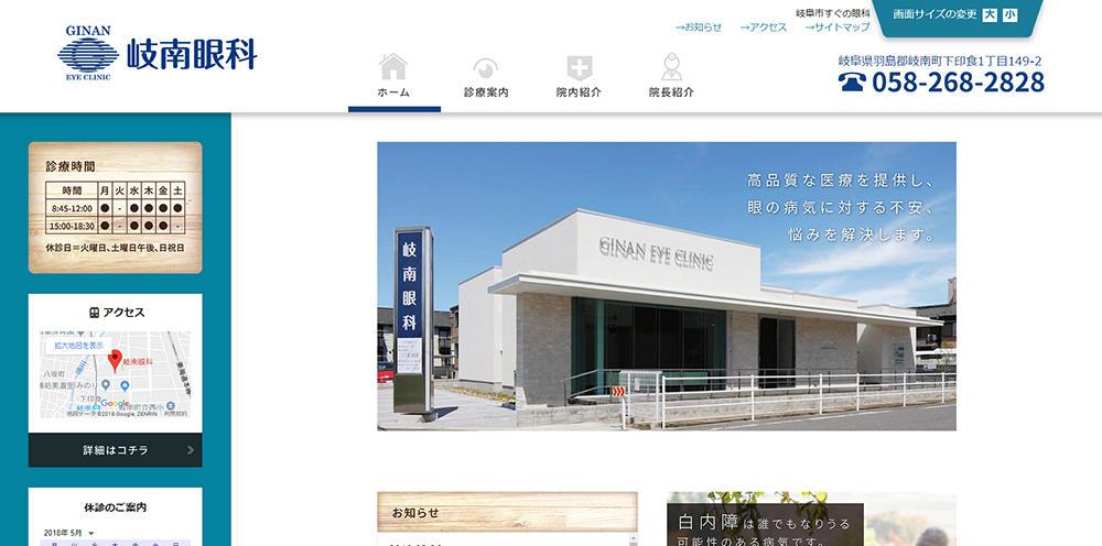 岐南眼科ホームページ