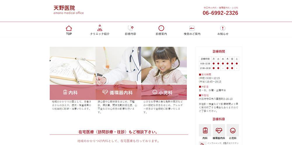 パソコン版ホームページイメージ