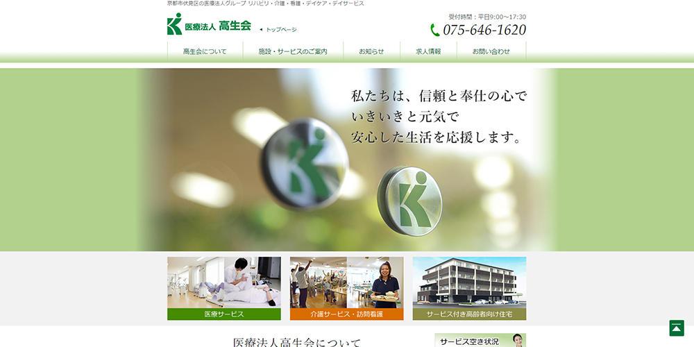 医療法人高生会ホームページ