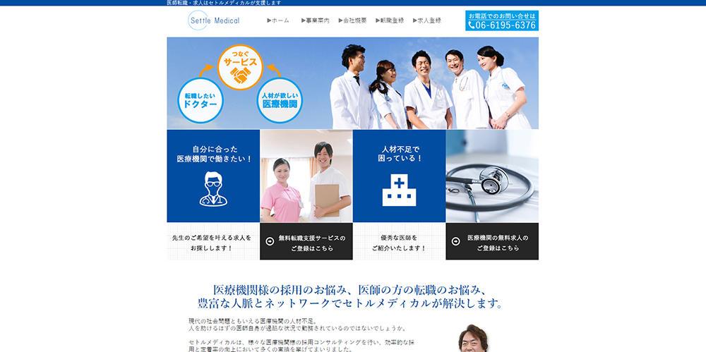 セトルメディカル株式会社ホームページ