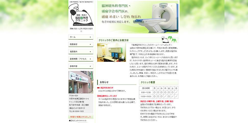 福島脳外科クリニックホームページ