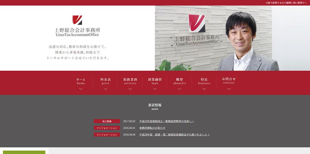 上野総合会計事務所ホームページ