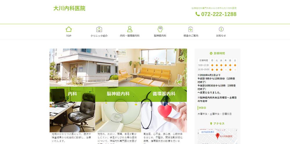 大川内科医院ホームページ