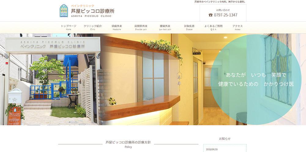 芦屋ピッコロ診療所ホームページ