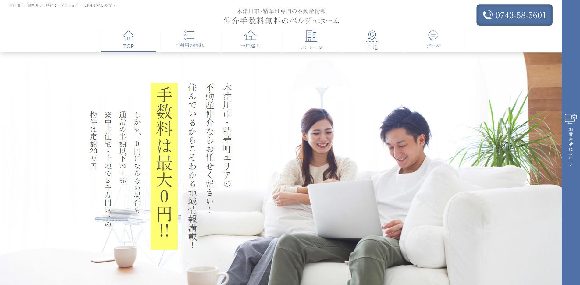 仲介手数料無料のベルジュホーム 木津川市・精華町専門サイトパソコン版