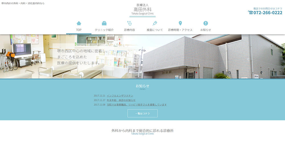 医療法人 高田外科ホームページ