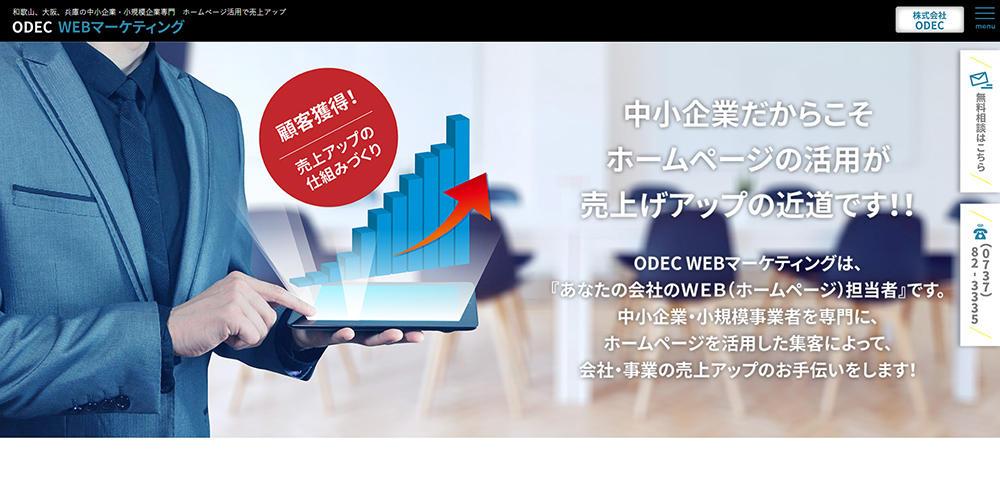 ODEC WEBマーケティングホームページ