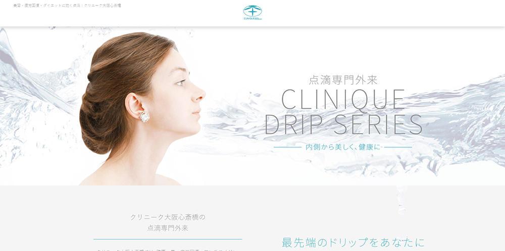 点滴専門外来 CLINIQUE DRIP SERIESホームページ