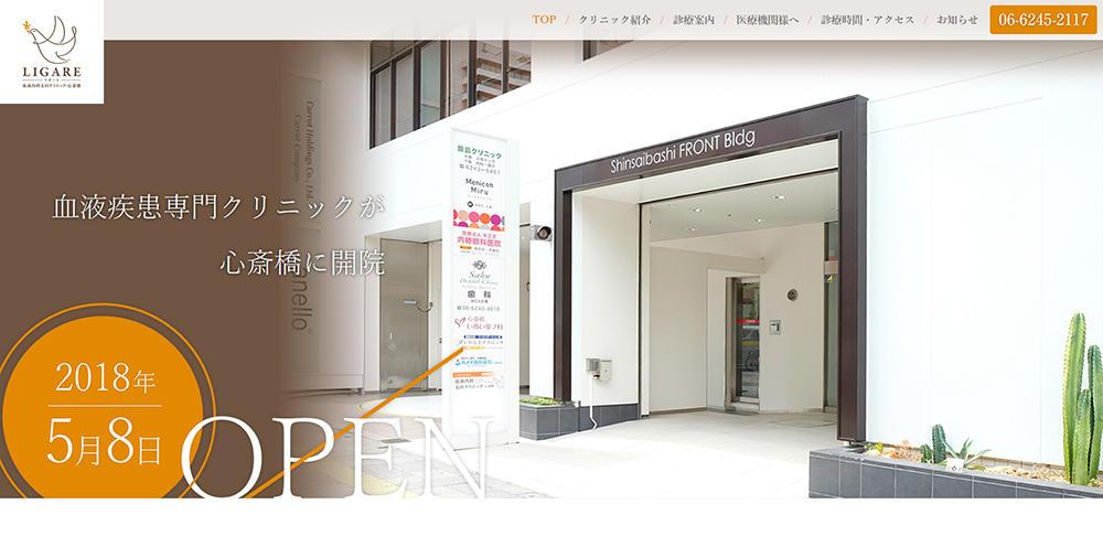 LIGARE 血液内科太田クリニック・心斎橋ホームページ