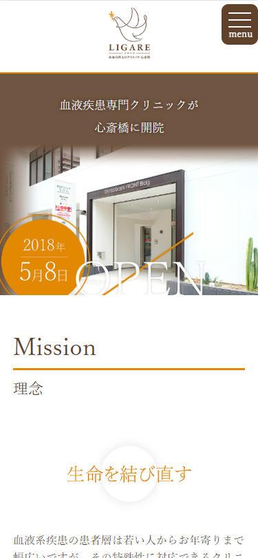 LIGARE 血液内科太田クリニック・心斎橋スマホ版