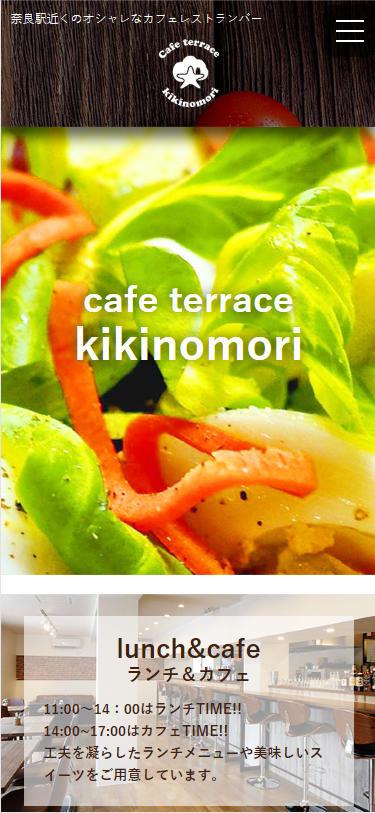 cafe terrace kikinomoriスマホ版