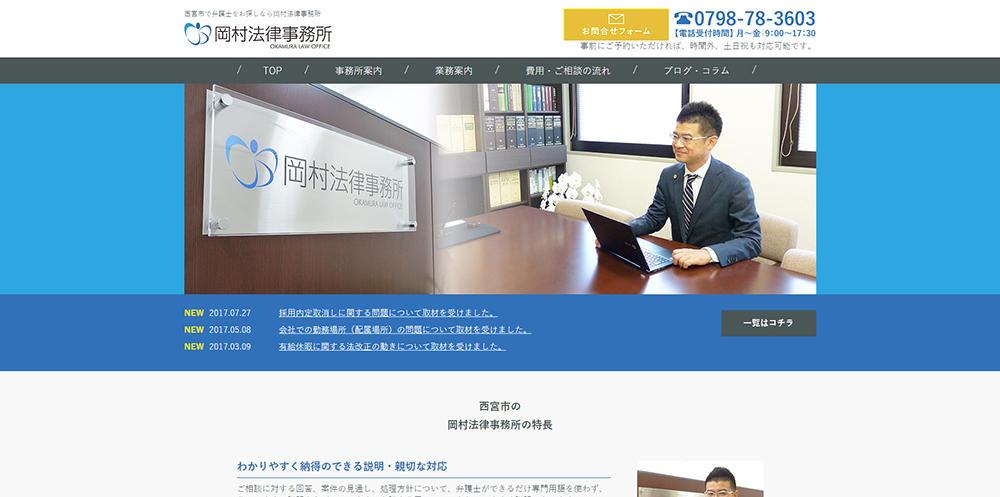 岡村法律事務所ホームページ