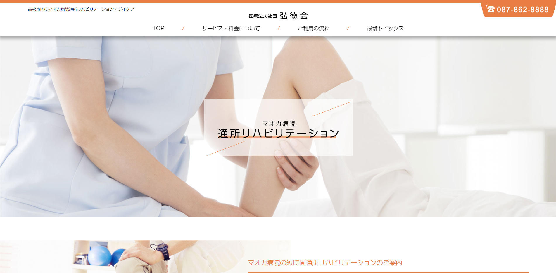 弘徳会 通所リハビリテーションパソコン版